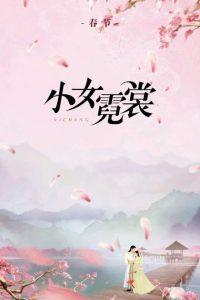 Ni Chang: Season 1