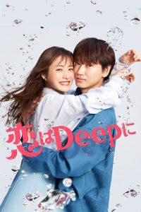 Love Deeply!: Season 1