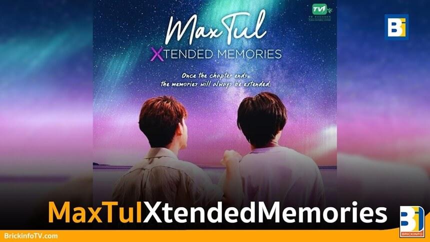 MaxTul: Extended Memory